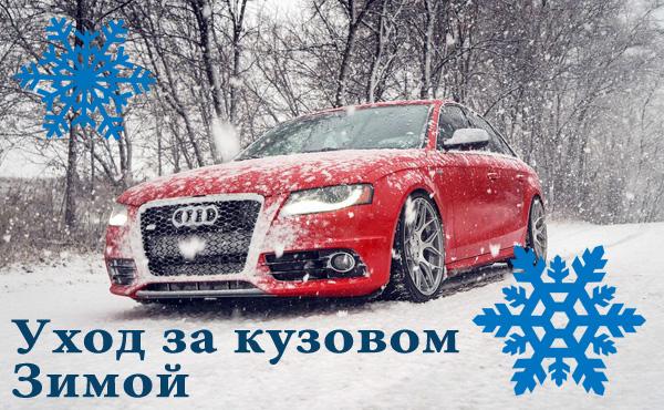 Ауди а4 зимой на снегу