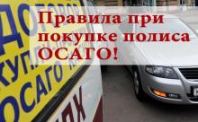 Машина с надписями продажа ОСАГО