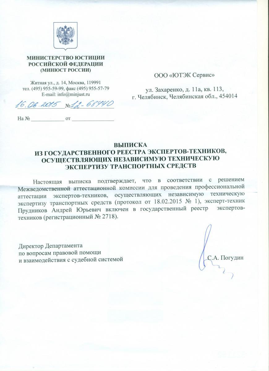 договор независимой экспертизы транспортного средства